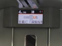 アーバンライナーは鶴橋を出たら、次の停車駅は津です(大半以上)。鶴橋駅を発車して、ホーム離れないうちに直ぐにディスプレイが「次は 津」となりますけど、めっちゃヤバくないですか? 何か テンション上がるし...