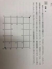 最短経路の数の問題です。 この足し算を行なっていく形の最短経路の数の数え方がよくわかりません。  そのまま4→4→4のまま進んだり、 5→9→13と進んだり、、、角になると足すのか?と思いましたが、そうではないみたいですね。  どういう過程で足していけばいいのか教えていただきたいです。 宜しくお願い致します。  写真を付け忘れ、再度投稿させていただきました。