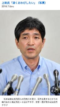 オウム真理教の元幹部上祐史浩氏(55)=ひかりの輪=をどう思いますか?