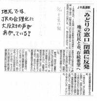 JR東日本はJR西日本やJR東海よりも利用者が多く、ほとんど黒字線区が多いので廃止の心配はほとんどない…と思われていますが、「経営合理化」と称して「みどりの窓口」を閉鎖したり、 肝心のサービスを疎かにしています。 みどりの窓口が閉鎖されたことで通学証明書を提示しないと購入できない通学定期券や学割・障がい者・ジパング割引etc.など券売機で買えない乗車券類を買いづらくしています。 「黒字な...