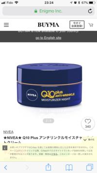 海外に売ってる、 NIVEA Q10 Plus アンチリンクルモイスチャーナイトクリーム  って、どうなんですか? 日本人の肌にも合いますか? 70代の方が使っても大丈夫なやつでしょうか?