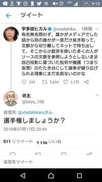 宇多田ヒカルさんのツイートに対するこのリプライが「失礼だ」「無礼だ」というような叩かれ方をしているのですが、意味がわかりません。 選手権とは何の選手権でしょうか?何かの漫画やアニメ のセリフとか、何らかの文脈に基づいた発言なのでしょうか?本当に1ミリも意味がわからないので、わかる方いたら解説お願いします!