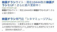 映画フライヤーサイト 画像のような映画フライヤーサイトは怪しいでしょうか? 欲しい映画のフライヤーを探していて50円〜から販売しているのですが、やはり怪しいでしょうか?