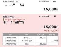 ジャパンネット銀行のVISAデビットの返金について今月18日頃にvisaデビットを利用しお買い物をしたのですが、その時店員さんが誤ってレジを打ち間違え、(この時点で口座のお金は既に引落されてる)、 再び修正の...