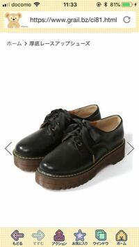 GRLでこの靴を買おうと思っているのですが、普段24.5センチの靴で、この靴は24.5までしかサイズがないのですが、少しでかいサイズのがいいのでしょうか? 返品できないので、買うか迷っているのですが、通販なので試着とかもできないし、買ったことある人にちょっと教えていただきたいなと思ったのですが、この靴を購入された方は少しでかいサイズで買いましたか?