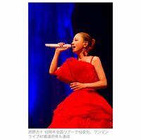 西野カナは 歴代歌手で何位ですか?