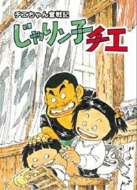 大阪の国語の教科書はじゃりン子チエですか?