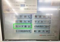 但馬銀行ってジャパンネット銀行への振込チャージできないんですか?16歳なのでクレジットカードがモテなくてソフトバンクカードが良さそうだったのでチャージしたいけどよくわかりません。 但馬銀行は地方銀行な...