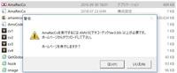 アマレココは無料では録画できなくなったのでしょうか? AmaRecCoを起動しようとしたのですが、 「AmaRecCoを実行するには AMV3ビデオコーデックVer3.00以上が必要です。  ホームページからダウンロードして...