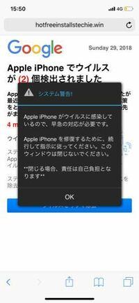 iPhone Google ウイルス 画像のような警告が出てきたのですが これは本当ですか?嘘ですか? 教えてください…。