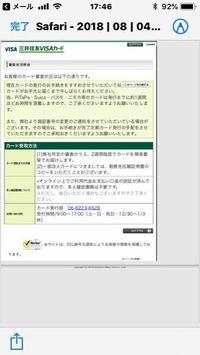 三井住友クラシックカードに申し込みをしたのですが可決したのか否決したのかわからない状況でした。 ↓はどちらになりますか? それとも審査中?