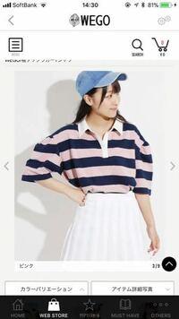 このTシャツとデニムワイドパンツ(中濃)は合いますか?