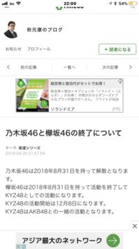 これ本当ですか?!乃木坂46解散!欅坂46解散!