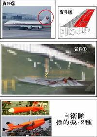 JAL123便は自衛隊の標的機がぶつかって落ちたのは本当ですか?