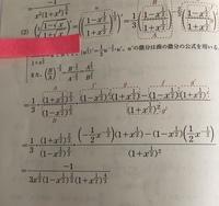 高校数学 変形の過程がわかりません.  画像の最後の行に至る途中式を詳しくお願いします. 答えの一行前までは理解できました.