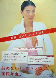 元ファッションモデルで元タレントで元女優の江角マキコの近況は? この人は確か2003年の国民年金のCMでかなり顰蹙を賈ってなかったっけ? https://m.youtube.com/watch?v=9VQXaiwMRvc 威丈 高で高圧的な江角...