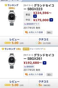 腕時計、グランドセイコーに関してです。 【SBGX261かSBGV223】 グランドセイコーを購入しようと思うのですが、時計については何もわからないので価格.comの一位にある時計か知人に勧められた 時計とで迷っています。  その他にも、グランドセイコーで『その2つよりも価格帯も同じで機能性も良いのはこの時計だよ』などの意見もお待ちしております。 グランドセイコーに詳しい方、お力添...