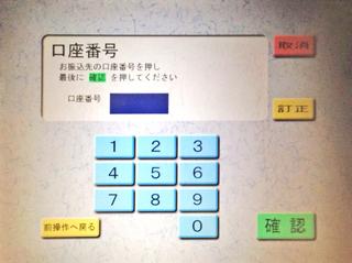 コード ufj 支店 三菱 東京