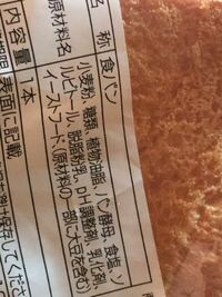 ラムーの食パンを買ったのですが、 こちら原材料としては、悪いものは ないですか?