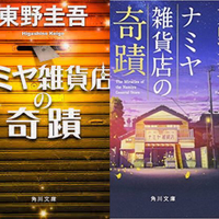 東野圭吾さんのナミヤ雑貨店の奇蹟の単行本で表紙が違うのが有るのですが、なぜでしょうか?
