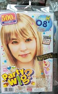 ダイソーの画像のこのウィッグが欲しいのですが、関西で取り扱っている店知りませんか? 梅田店なんば店にはありませんでした。 安い金髪ロングのウィッグが欲しいです。  兵庫県住まいですが、ミディアムの金髪...