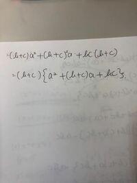 因数分解の途中式なのですが、なぜこうできるのですか?? (b+c)にかかっていた二乗はどこへ行きました??