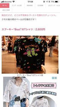 このTシャツディズニーシーでも売ってますか?