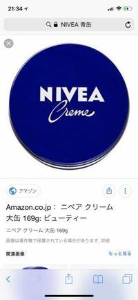 Oラインなどのデリケートゾーンの処理(自宅でシェーバー等の使用)をした後は保湿をした方が良いとあるのですが、 NIVEAの青缶でもデリケートゾーンは使えるのでしょうか?