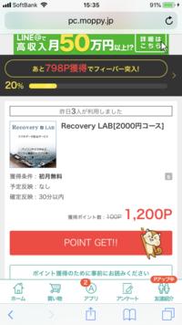 モッピーサイトの、Recovery LABという案件をポイント目当てで登録したのですが、退会の方法がわかりません。教えてください。 宜しくお願いします。