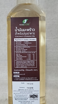 ココナッツオイルの消費期限について教えて下さい。 知り合いからタイのお土産でココナッツオイルを貰いましたが、使わないままおいてました。 未使用で封も開けてませんがまだ使えるのかわか りません。色や透...