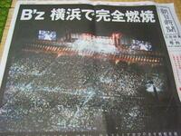 【B'z】稲葉浩志と松本孝弘を最近見ませんが、なぜ消えたのでしょう?一発屋ですか?