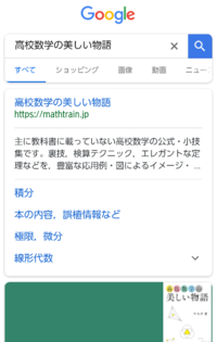 https://mathtrain.jp/ 『高校数学の美しい物語』というサイトに接続できないのですが、なぜですか?