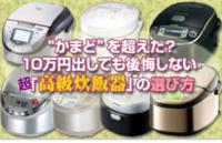 超高価格最新炊飯器で炊いた標準価格米 と  昭和の炊飯器で炊いた極上ササニシキ  だったらどちらを食べたいですか?   おかずが納豆の場合です。