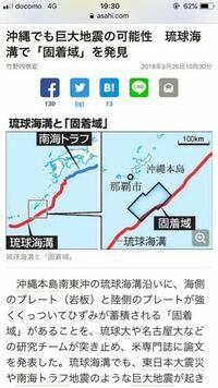 これってけっこうなんかやばいですよね。 簡単に教えていただけたらうれしいです。 あと固着域って意味もおしえていただけたらうれしいです。  沖縄 地震 南海トラフ 固着域 巨大地震 東日本大震災