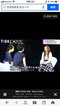 安室奈美恵さんが朝イチのVTR出演で着ていたファッションがどこのものか気になります。 わかる方教えて下さい。トップス、スカートどちらかだけでも構いません。