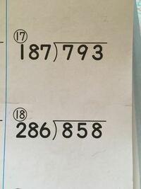 画像のような3桁÷3桁の筆算のいい教え方はありますか?従姉妹の子が困っているのですがあいにく私も頭が悪く分からないため、わかりやすく教えていただけたら幸いです。