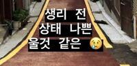 韓国語詳しい方に質問です 画像の韓国語を日本語訳してください お願いします