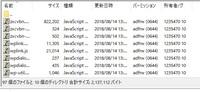 /wp-includes/js/ というディレクトリを探しています。 /wp/includes/js自体はあるのですが、ディレクトリではなくてフォルダ(黄色い)で、 中にいろんなディレクトリが入ってます。  https://blog.webcontent.jp/entry/wp-time-now  こちらのページに沿って、/wp-includes/js/ にコードを追加したいのです...