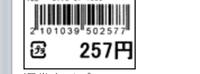バーコードの仕組みについて詳しい方回答お願いします‥  こちらのバーコードはなんていうタイプのものでしょう?今度産直に品物を卸すにあたり、自分で用意したラベラーでバーコードを入れた いのですが、バー...