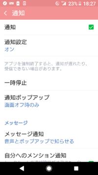 LINEの通知音の変更方法を教えて下さい。 友だち タブから 設定(歯車)→基本設定の通知 と進みましたが、通知サウンドの項目がありません。  機種は SONY XPERIA XZ SO-01J  OSは Android8.0です。 よろしくお願い...