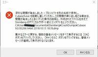 cubase pro 9を使用しています。 osはWindows10です。  最近、深刻な問題という、画像のテロップが毎回出現し困っています。  cubase pro 9を使用しています。 osはWindows10です。  このテロップが出現すると必...