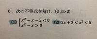 二次不等式、  この二つの問題の解き方を教えてください!  途中式の計算のしかたも教えてくれたら助かります。お願いします!
