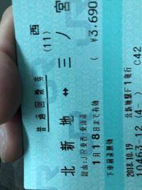 回数券の経由って買う時に駅員に言うと変更できるんですか? また、言わなかったら、決まった経由に設定されてたり。
