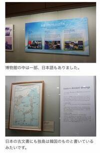 影響力のある防弾少年団とかtwiceが「独島は韓国の領土」と何度も言ったり独島でライブして世界のファンを独島に来させたりすれば独島は韓国のものと考える人が増えそうですね? 所々に「韓国の領土」と書いてた...