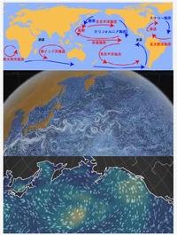 海流について。 学校では画像の1番上のように習いましたが、YouTubeの可視化した海流の画像(真ん中)や、Earth(下)を見ると、渦巻きがたくさんあり、日本側から太平洋を横断するような海流はな いようです。渦巻きがあちこちに出来るのは何故なのですか?