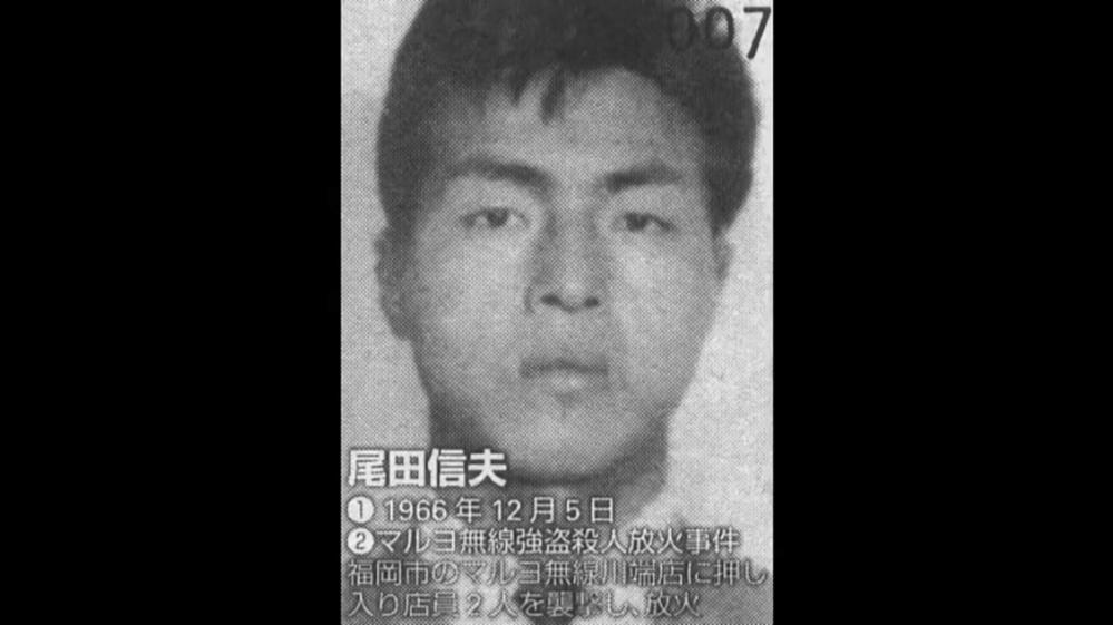 最近の若者は尾田信夫死刑囚を知りません。どういうことでしょうか ...