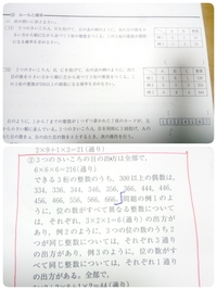 中学2年生 数学 確率の問題の解き方を教えてください。   わからないのは、問題写真の(1)②です。 解答解説を見て、青印のところまでは理解出来ました。 その後が、解説を読んでも理解出来 ません。  お願...