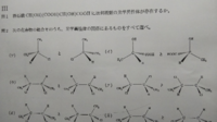 ア~エの中でなぜアとウが光学異性体の関係の組み合わせではないのでしょうか? 教えてください。