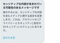 Twitterのこれの解除の仕方教えてください。 設定を変更押しても電話番号入れても英語ばかりで出来ません。
