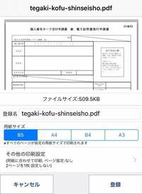 個人番号カード交付申請書をネットプリントしたいのですがサイズはどれにすればいいですか?